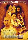 卧虎藏龙