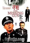 寻枪